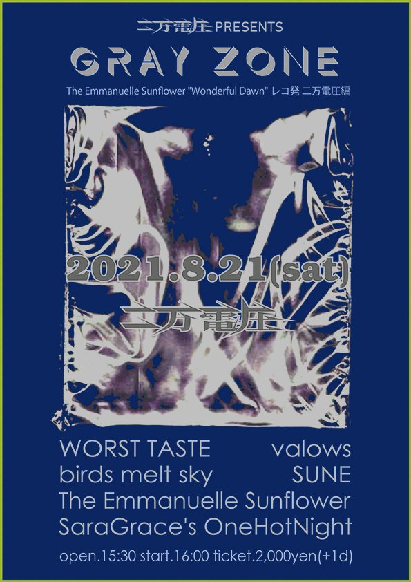 """二万電圧 presents  """"GRAY ZONE-The Emmanuelle Sunflower[Wonderful Dawn]レコ発 二万電圧編-"""""""