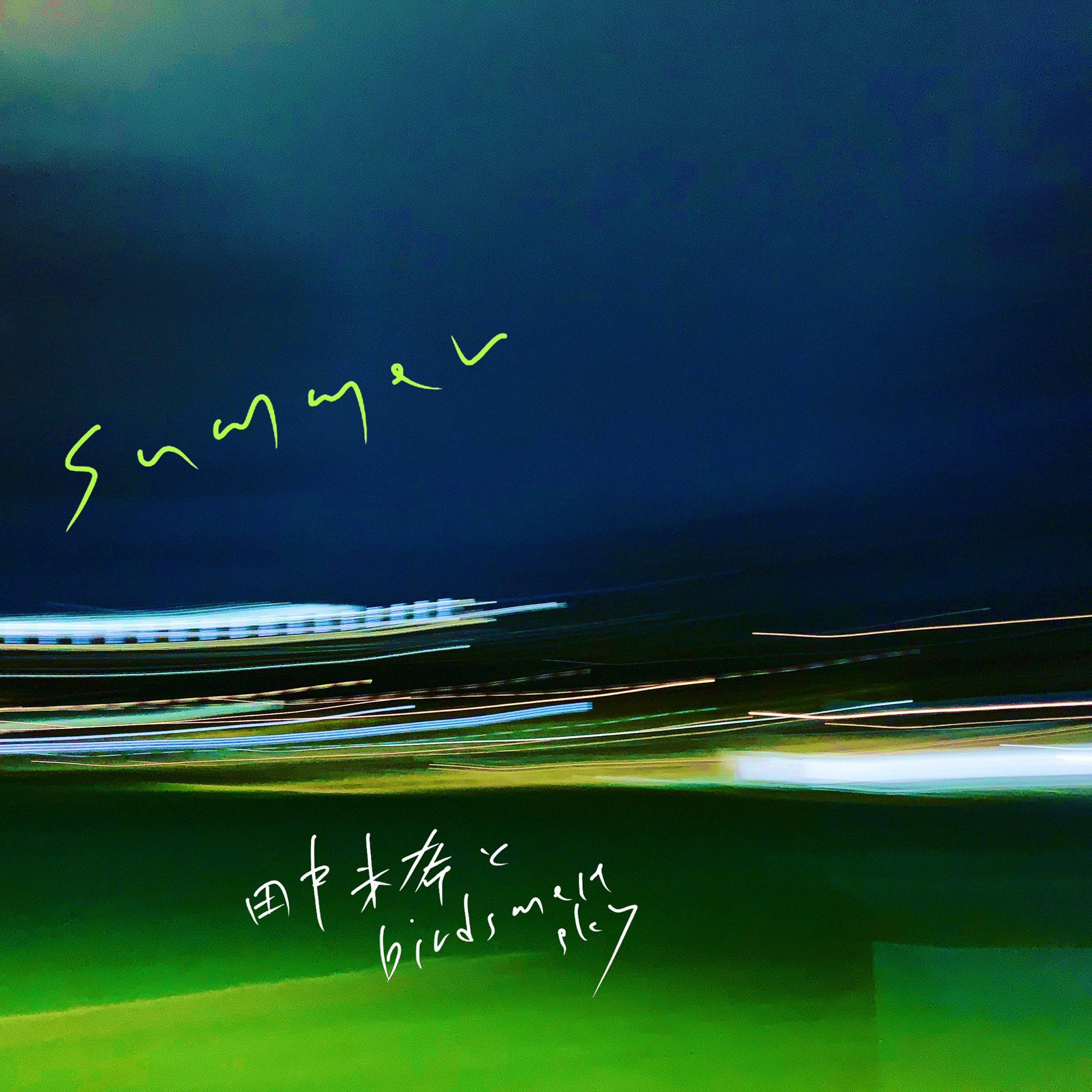 summer  -田中未希とbirds melt sky-
